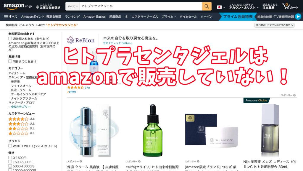 ヒトプラセンタジェルはamazonで販売していない